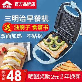 iken三明治机家用网红轻食早餐机三文治加热电饼铛吐司面包压烤机图片