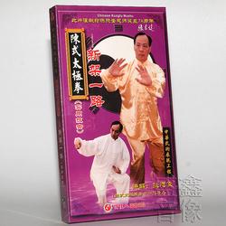 正版 陈式太极拳武术视频教学碟片 新架一路实用技击8VCD 张志俊