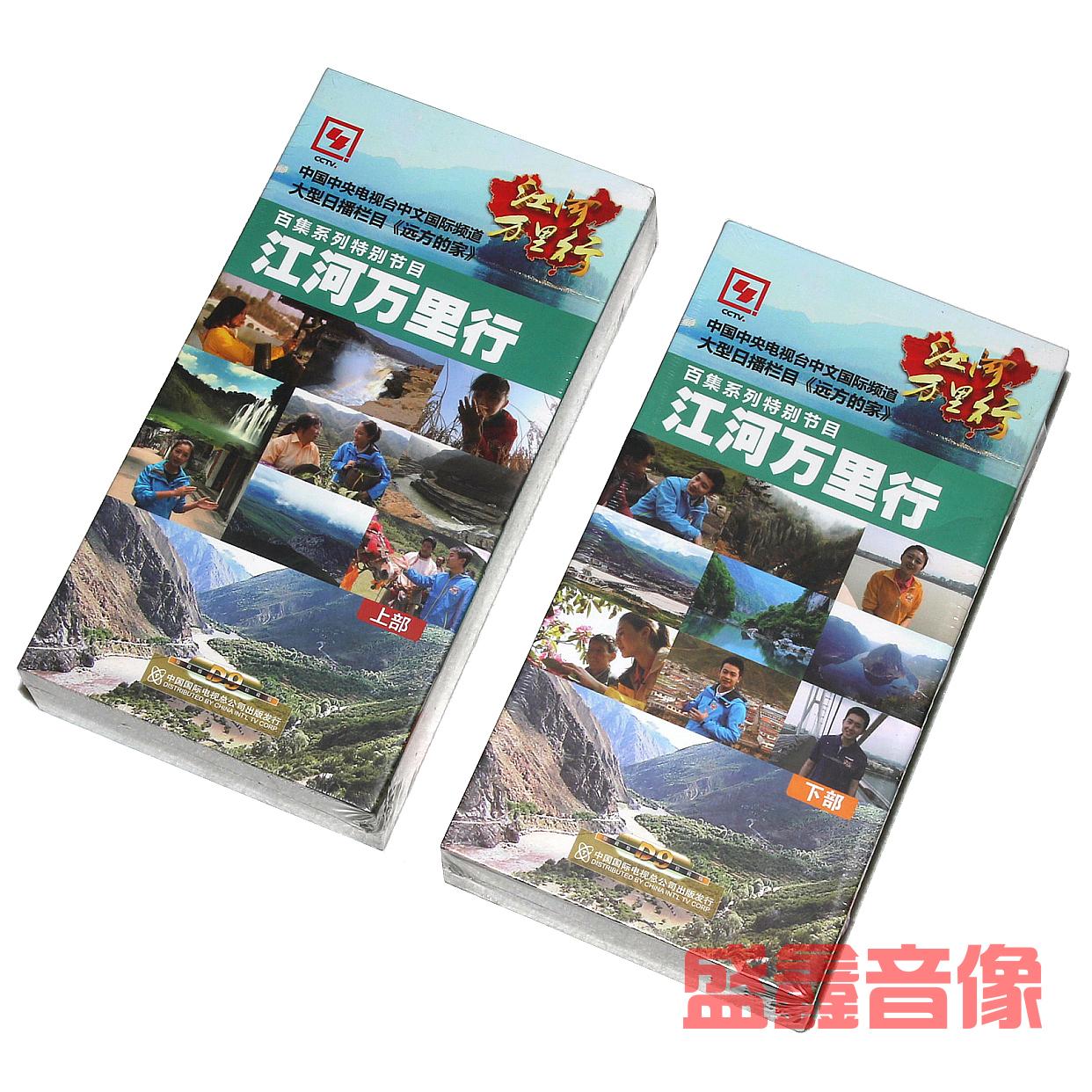 正版 CCTV央视节目 远方的家 江河万里行 全集 高清40DVD光盘碟片