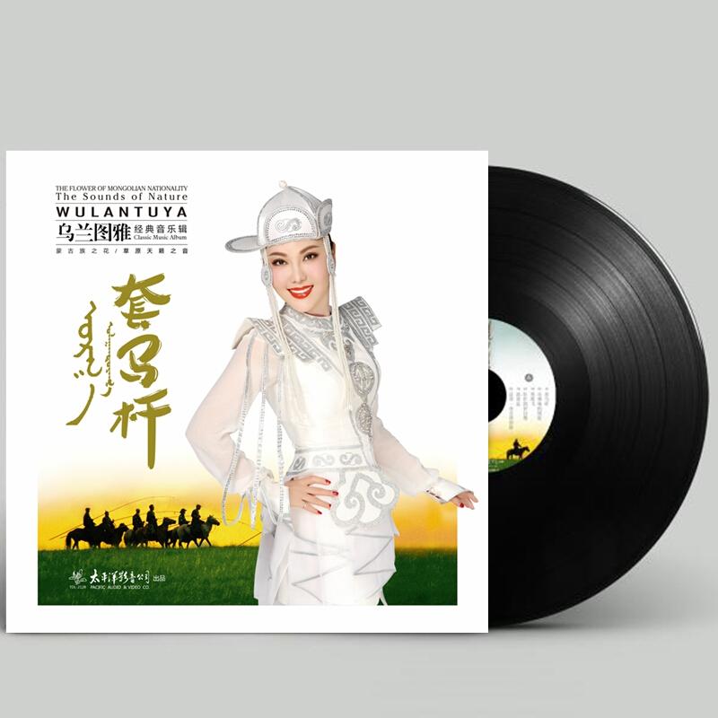 正版 乌兰图雅经典音乐辑 套马杆 LP黑胶唱片留声机专用12尺寸