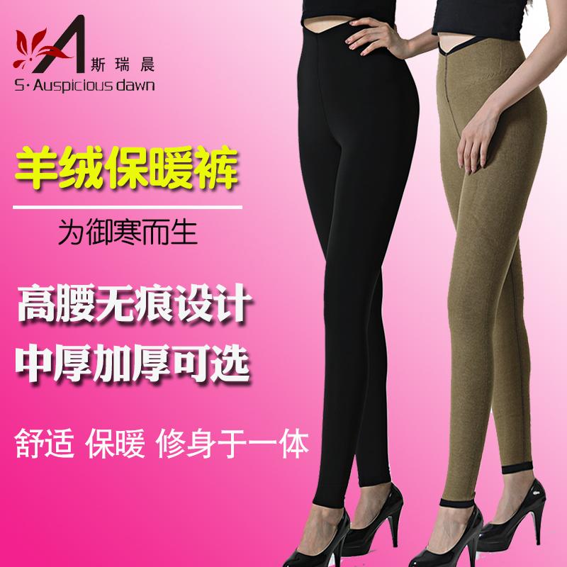 斯瑞晨保暖裤专柜正品女羊绒修身三层加厚高腰打底裤棉裤303-052C