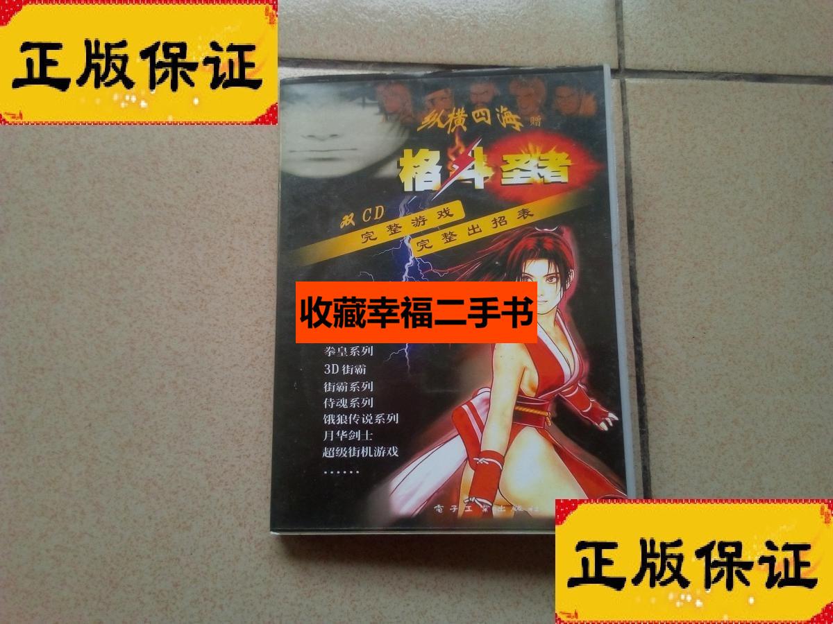 二手纵横四海 格斗圣者(2CD+游戏手册)/电子工业出版社