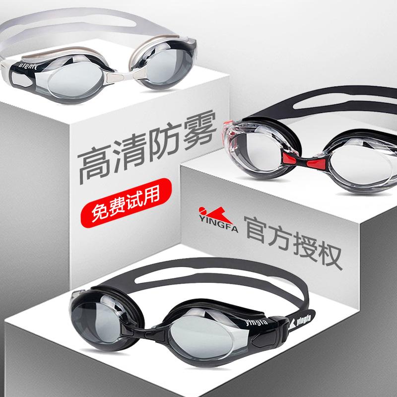 英发泳镜比赛训练高清防水防雾舒适男女平光专业竞速游泳护目眼镜