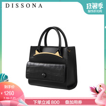 DISSONA DISSONA Women's Bag Fashion Kitten Bag Simple Baitao Slant Bag Cowskin Single Shoulder Mini Handbag
