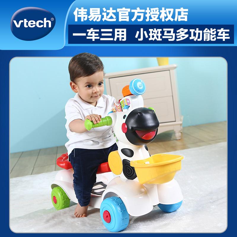 Vtech伟易达小斑马多功能学习车音乐踏行车滑行学步车早教玩具,可领取20元天猫优惠券