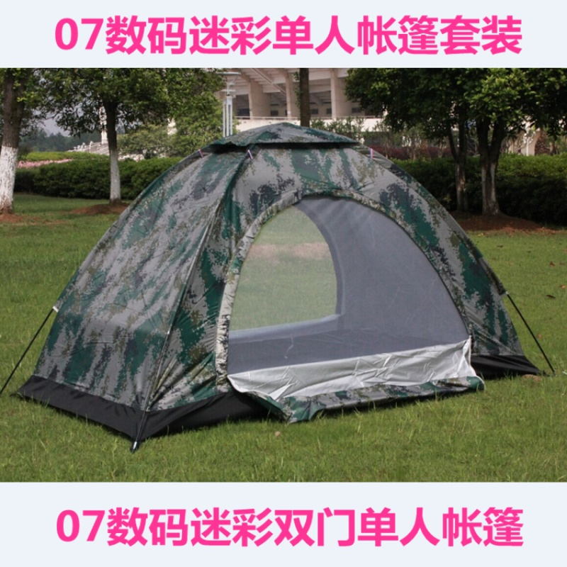 限时2件3折户外露营单兵训练07数码迷彩自动帐篷野营双门防水军迷公园单人