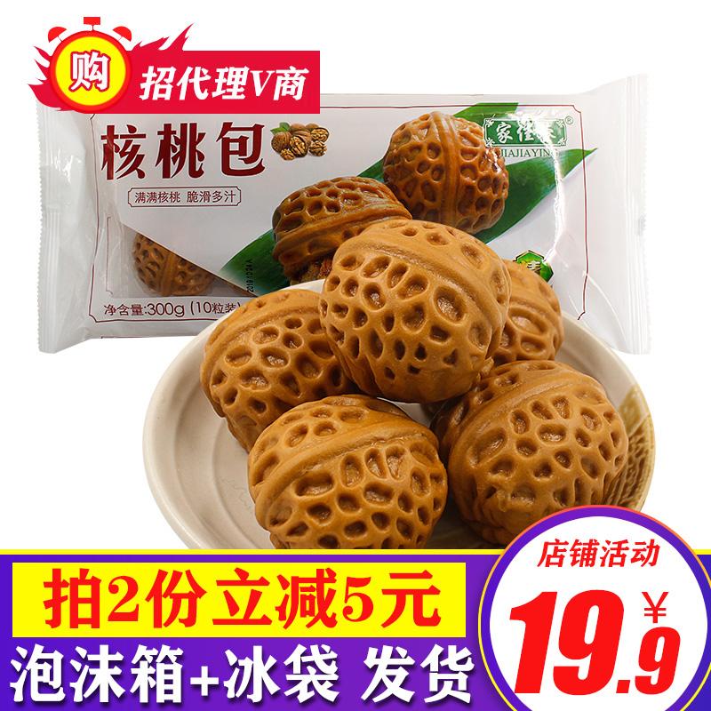 10枚核桃包子馒头速冻早餐核桃包半成品馒头儿童面食广式早茶点心