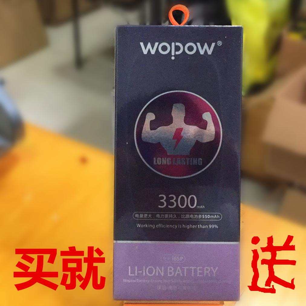 沃品超能电池iphon6p/8/8P苹果7/7P手机电池内置电板增强版大容量