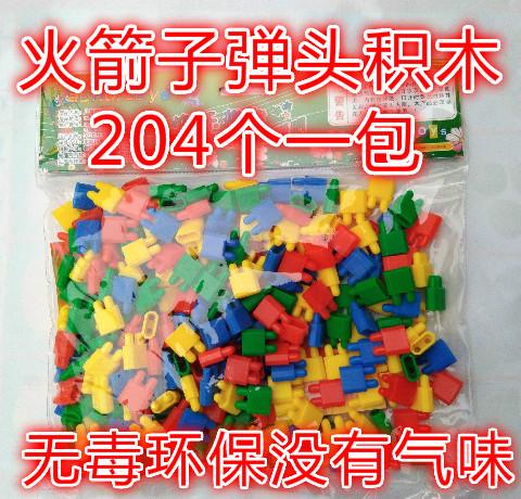 天天特价火箭子弹头积木益智拼插幼儿桌面玩具环保无毒2包包邮