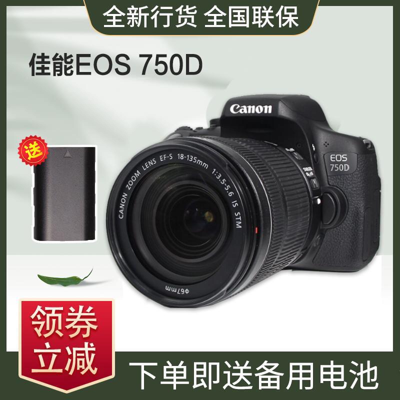佳能750d 760D 18-55套机入门级单反相机高清数码旅游学生照相机