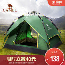 Camel Outdoor Hydraulic Automatic Tent 3-4 Families Open Camping Thickening Rain-proof Four Seasons Double-decked Tent