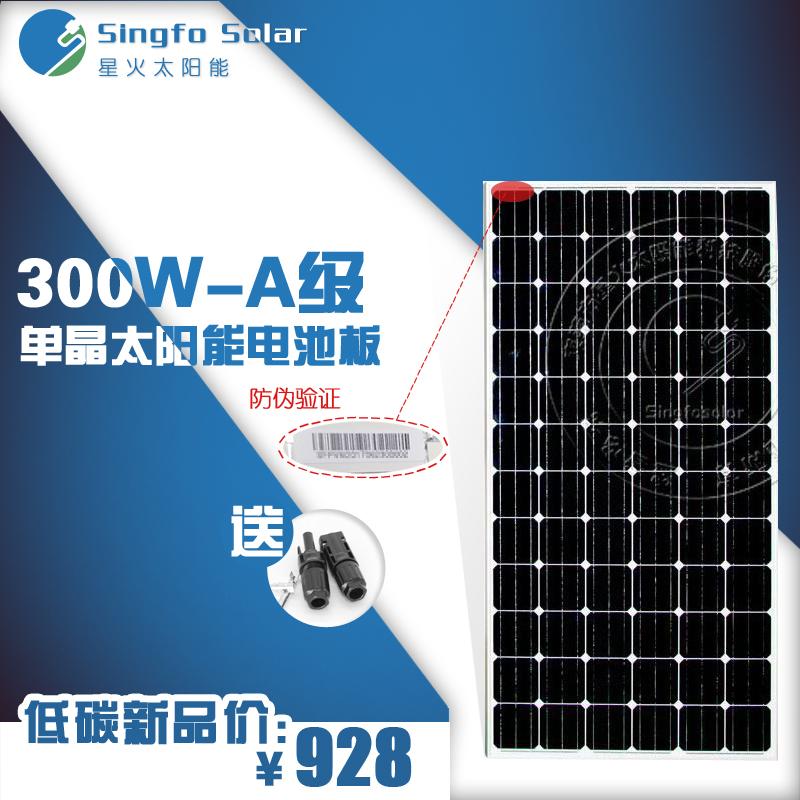 300W单晶太阳能电池板渔船家用24V光伏电池板光伏发电并离网组件