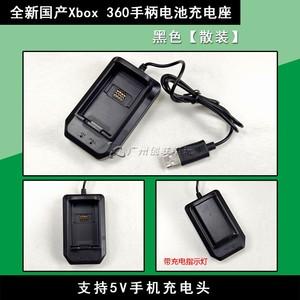 全新XBOX360无线手柄电池充电座 xbox 360充电器 连接线 充电电池