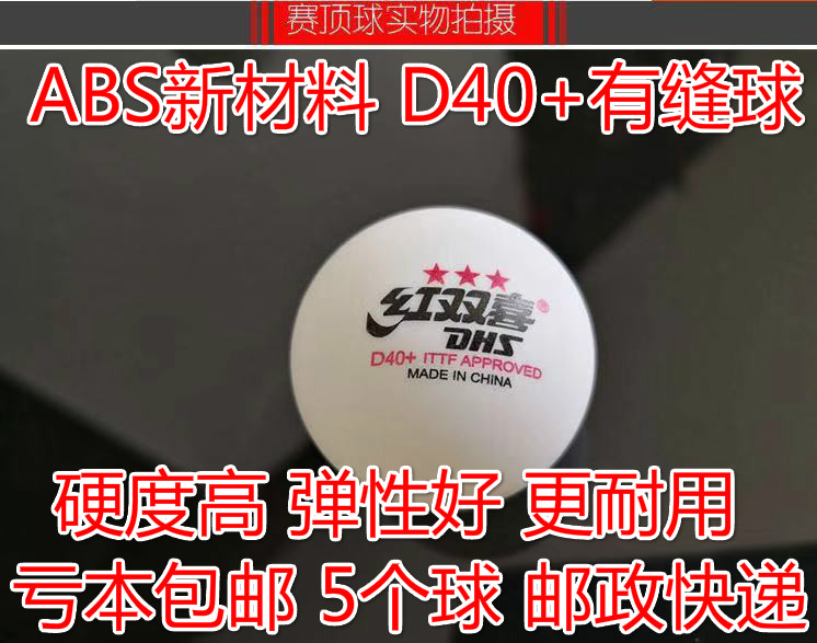 Table tennis three star table tennis match top three star table tennis new material table tennis match ball package