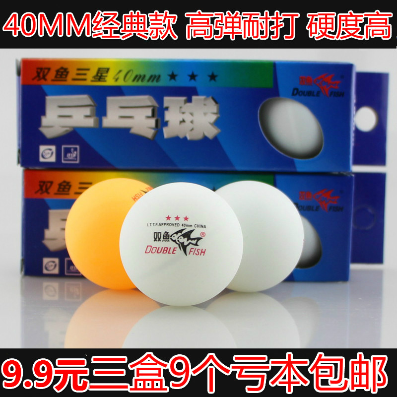Pisces table tennis Pisces Samsung table tennis new material ABS top V40 + big ball high elastic and durable