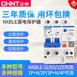 正泰漏电断路器家用空气开关带漏电保护空开2P漏保NXBLE(DZ47LE)图片