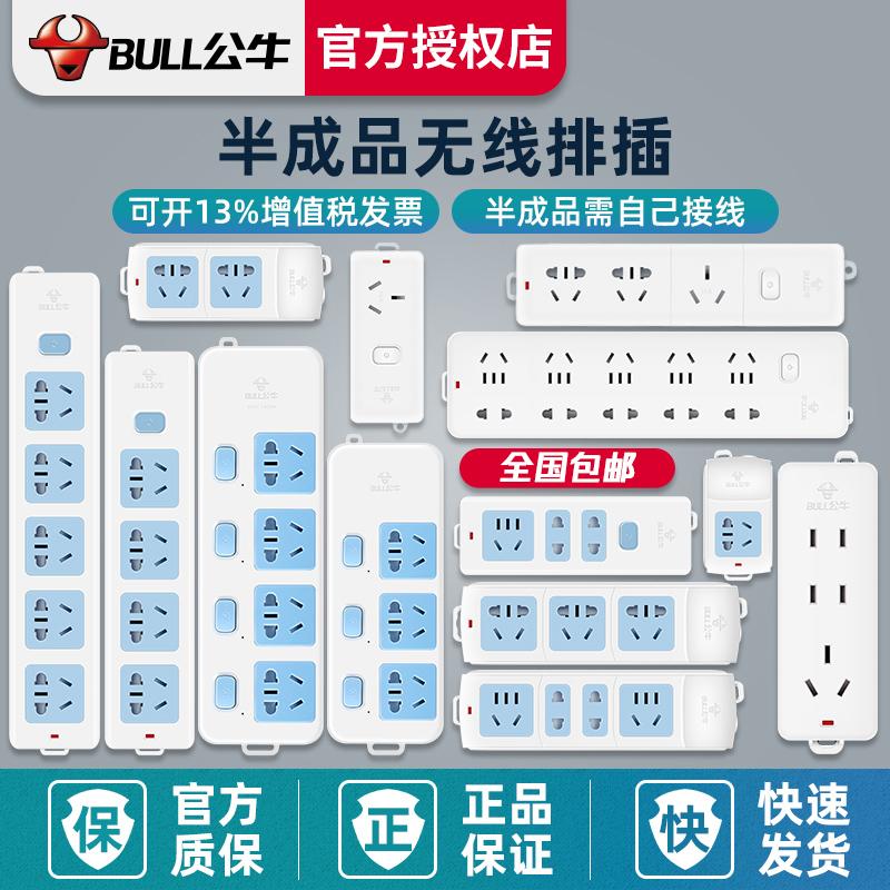 公牛无线插座自己接电线插头插排不带线工程用家用无电源线插线板