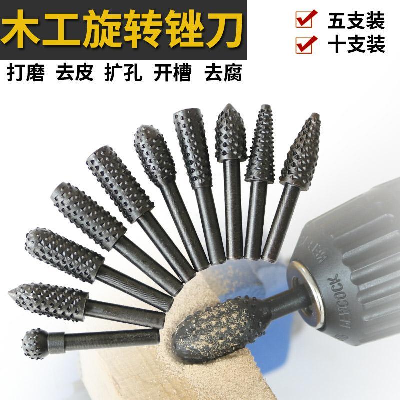 木工工具套装电动旋转异形锉旋转木锉木工锉刃茶盘打磨头根雕刻刃