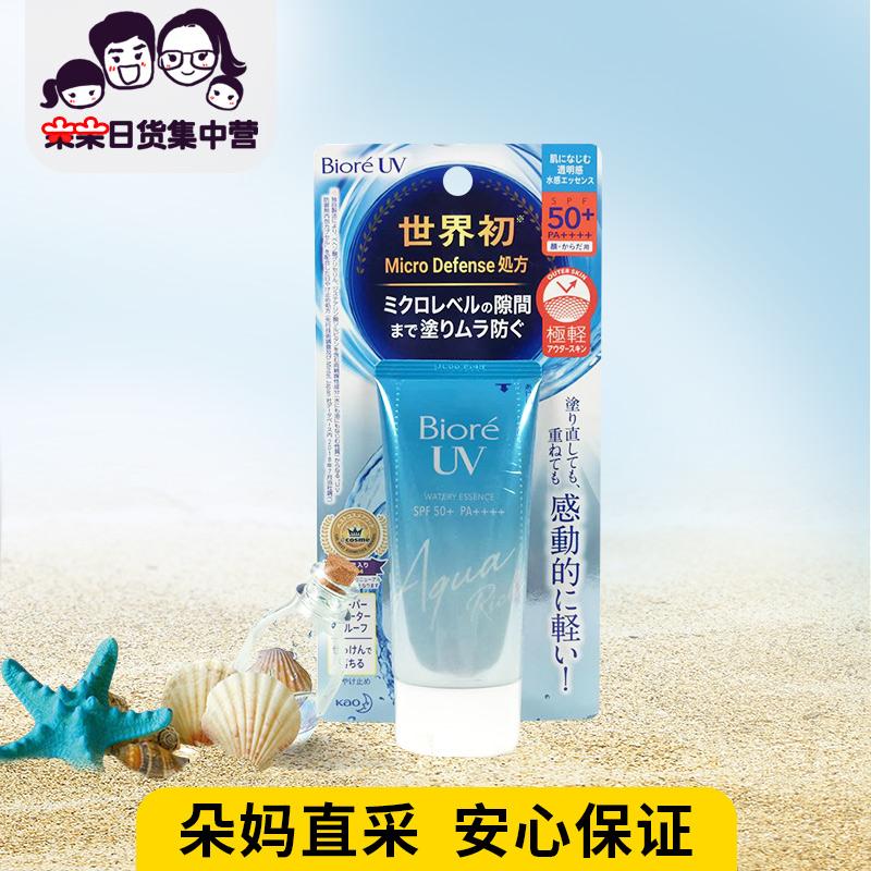 2019年新版日本Biore碧柔清爽水感防晒霜凝露保湿隔离防护乳SPF50券后69.00元
