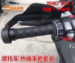 摩托车改装热缩手把套硅胶套棉宝马ADV水鸟黄龙600/300春风GW金鹏