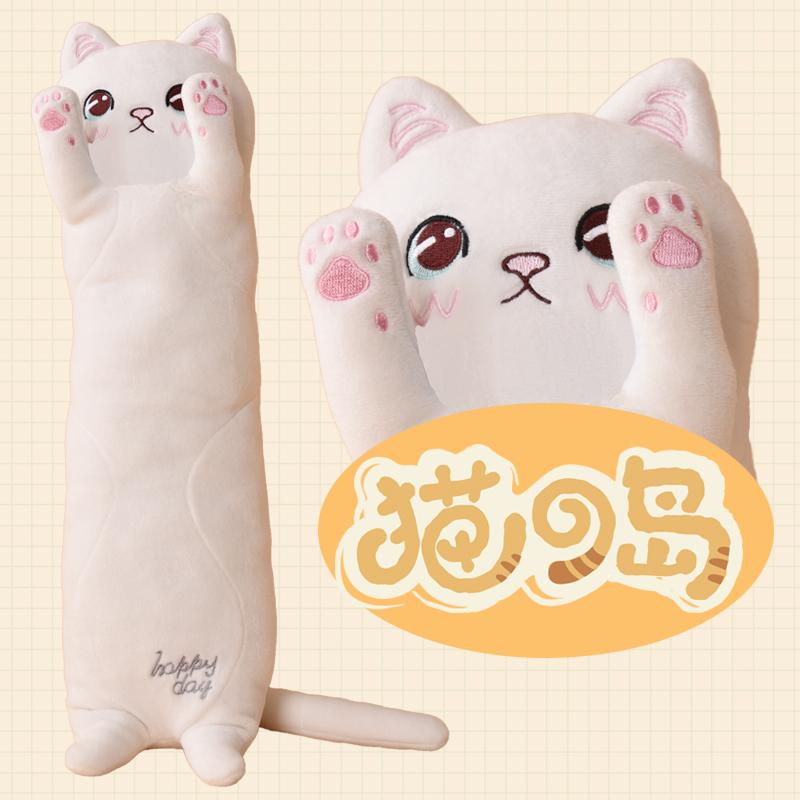 热销55件买三送一猫之岛猫咪男朋友儿童安抚陪睡长条抱枕腰靠枕头生日礼物毛绒玩具