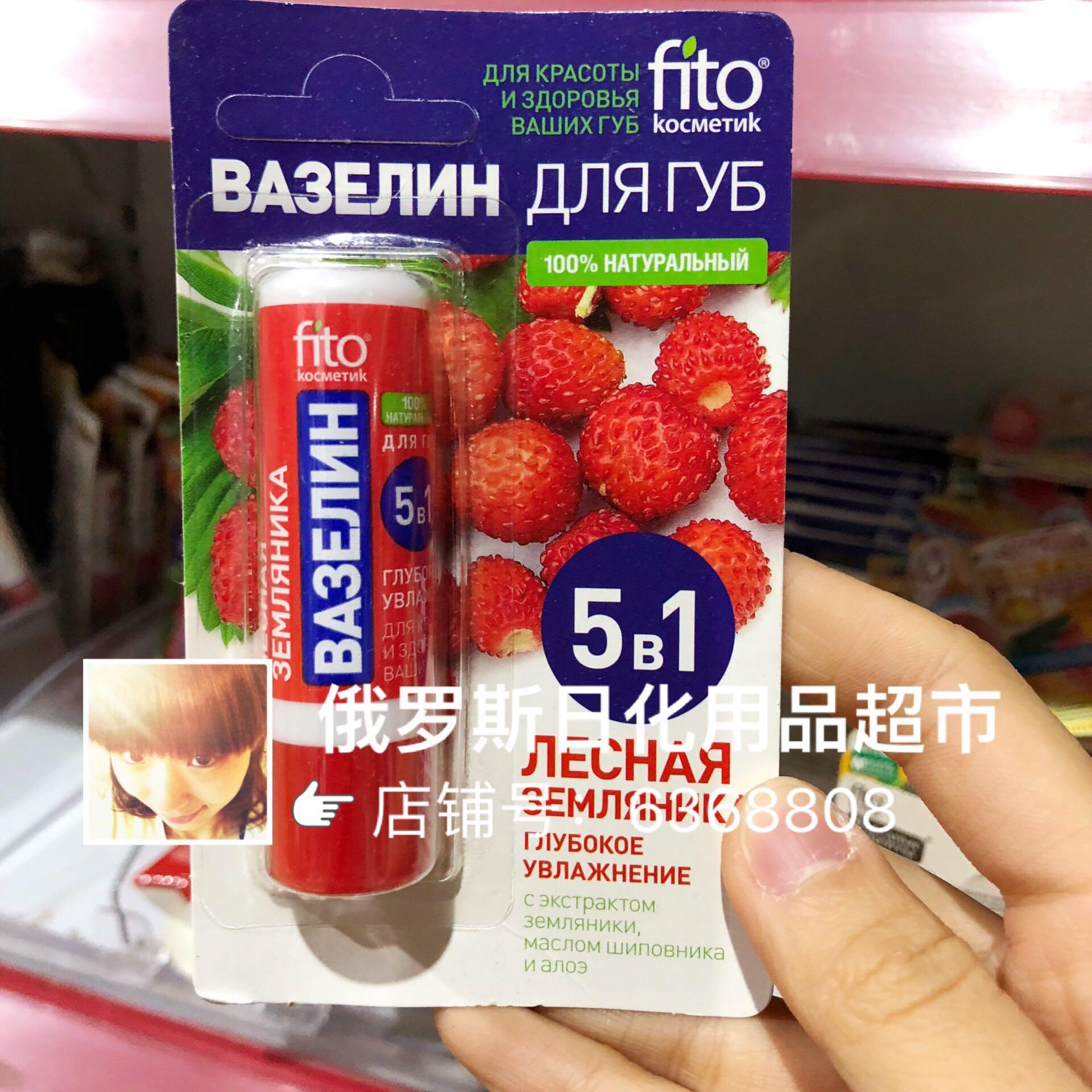 俄罗斯fito凡士林润唇膏草莓野蔷薇手慢无