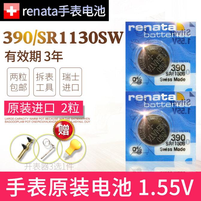 3.1瑞士394纽扣 switch专用377钮扣battery斯沃驰11.6 手表电池SR1130SW斯沃琪swatch原装 电子1.55V Renata390