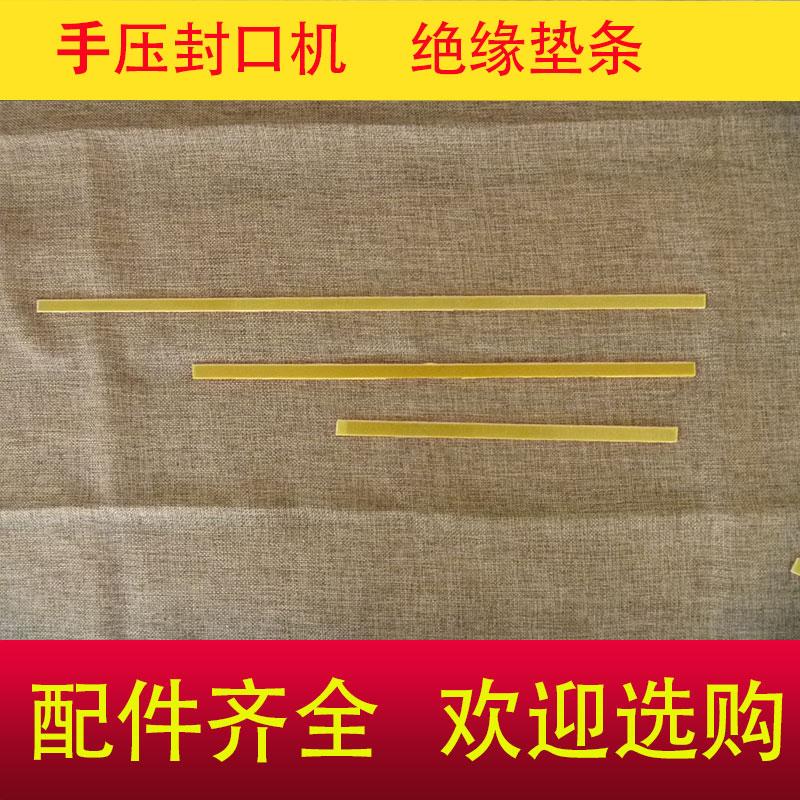 多奇手压封口机隔热板绝缘板耐高温绝缘板绝缘木胶木条压条配件