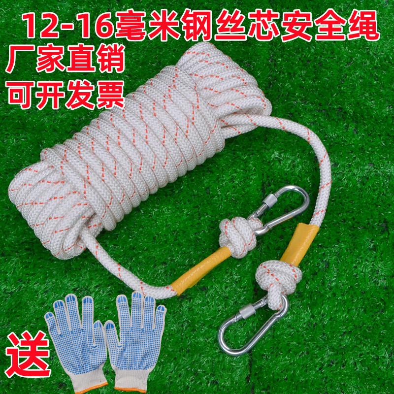 タオバオ仕入れ代行-ibuy99 安全绳 户外钢丝芯安全绳逃生绳尼龙绳求生绳绳子救援绳耐磨家用救生绳