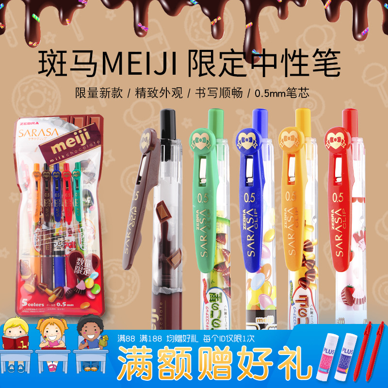 日本ZEBRA斑马JJ29限定款meiji明治JJ15彩色按动中性笔0.5mm水笔