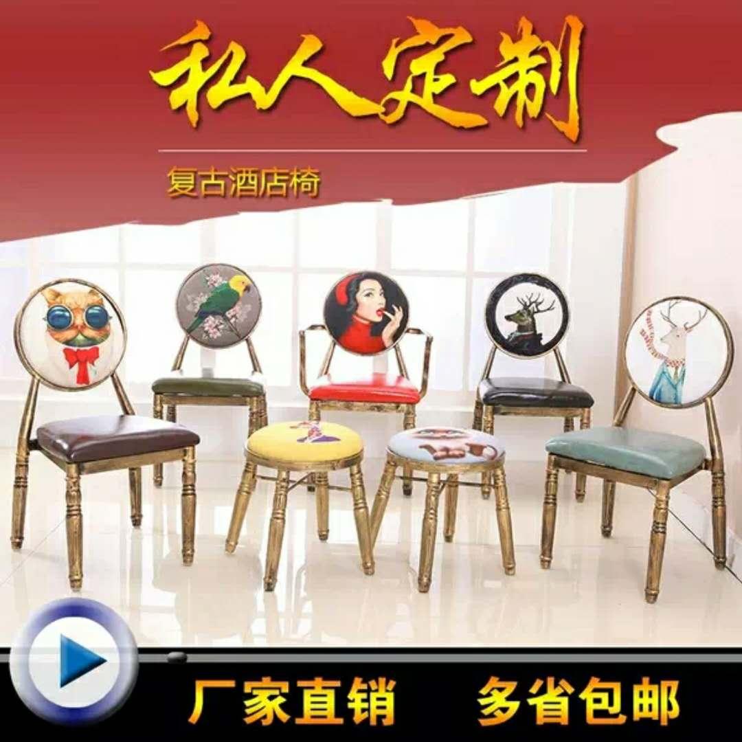 Континентальный ретро стул железо сделать старый американский простой отели стул гвоздь стул творческий спинка составить стул