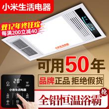 五合一led燈浴室衛生間暖風機 集成吊頂風暖機嵌入式 小米風暖浴霸