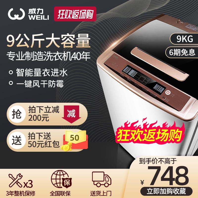 威力9kg公斤家用大容量8波轮迷你小型洗衣机全自动XQB90-1810A