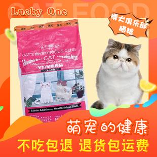 搏犬俱乐部猫粮20斤通用型明目益智护肤美毛海洋鱼味成猫幼猫10kg价格