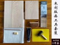 版画手工刻木刻板木版画工具实木桦木木雕版版画工具啄木鸟刻刀