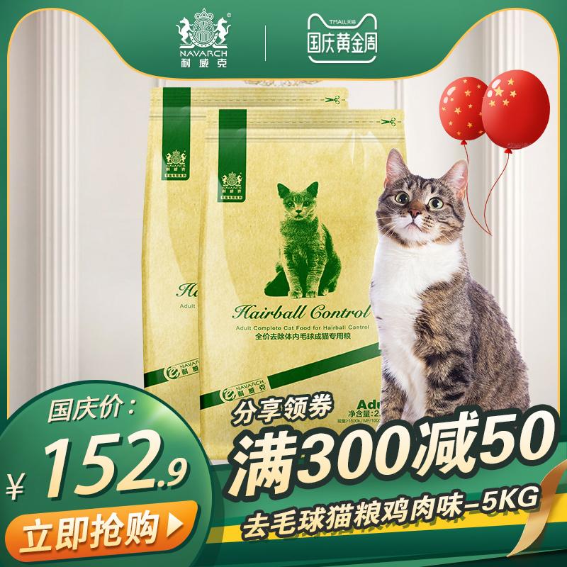 耐威克 去毛球成猫粮5KG10斤包邮 室内猫成猫成年老猫咪挑嘴猫粮10-19新券