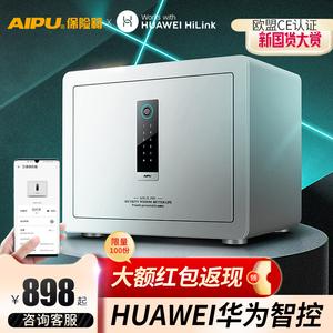 aipu艾谱保险柜huawei无线智控衣柜