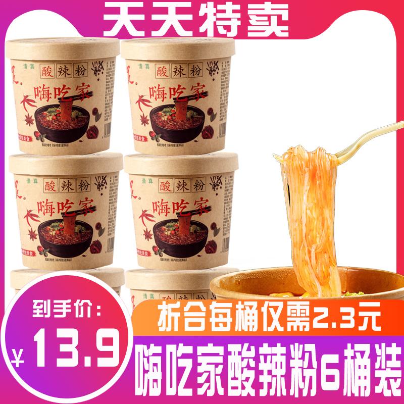 嗨吃家酸辣粉桶装整箱重庆方便速食网红红薯粉丝米线方便泡面