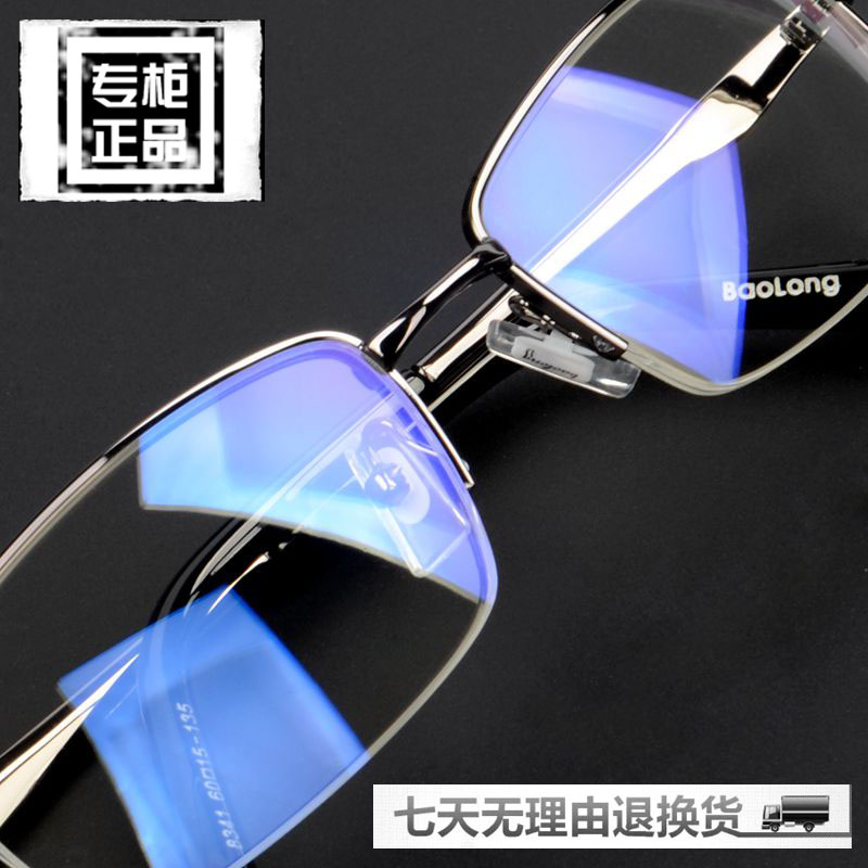 Baolong anti radiation glasses for men and women Computer Anti fatigue eyes half frame blue light protection flat glasses business protective glasses