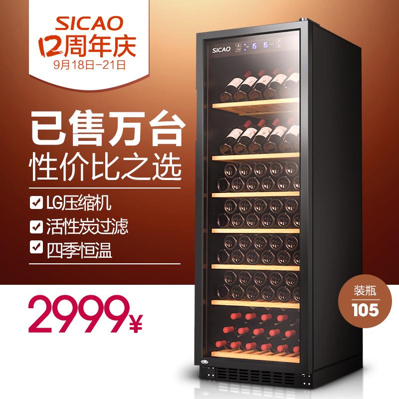 Sicao/ новый к JC-270A вино кабинет термостатический вино домой холодильник лед бар снег баклажан кабинет чай холодный тибет кабинет