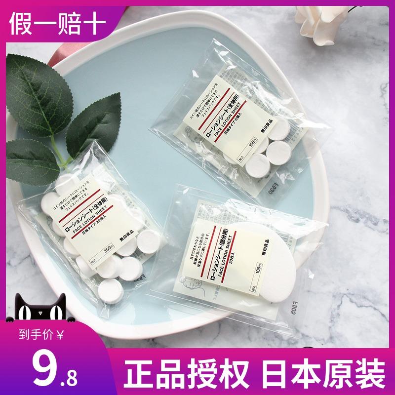 日本进口本土版 muji无印良品压缩面膜纸扣  眼膜纸薄20片图片