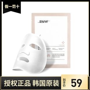 韓國rnw面膜女官方正品補水保濕收縮毛孔 靈芝年糕玻尿酸舒緩修護