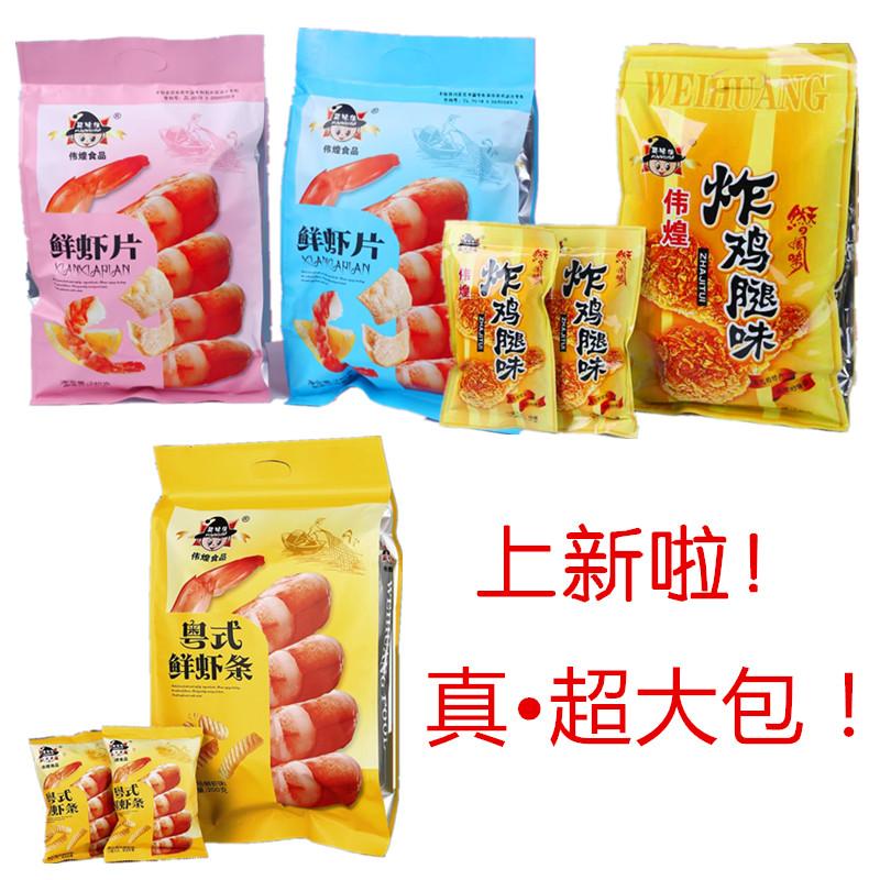 伟煌240g网红鲜虾片即食办公室休闲零食超大包膨化食品薯片包邮