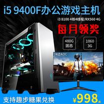 兼容机整机DIY全套游戏台式电脑主机组装机1060吃鸡9400F8400I5
