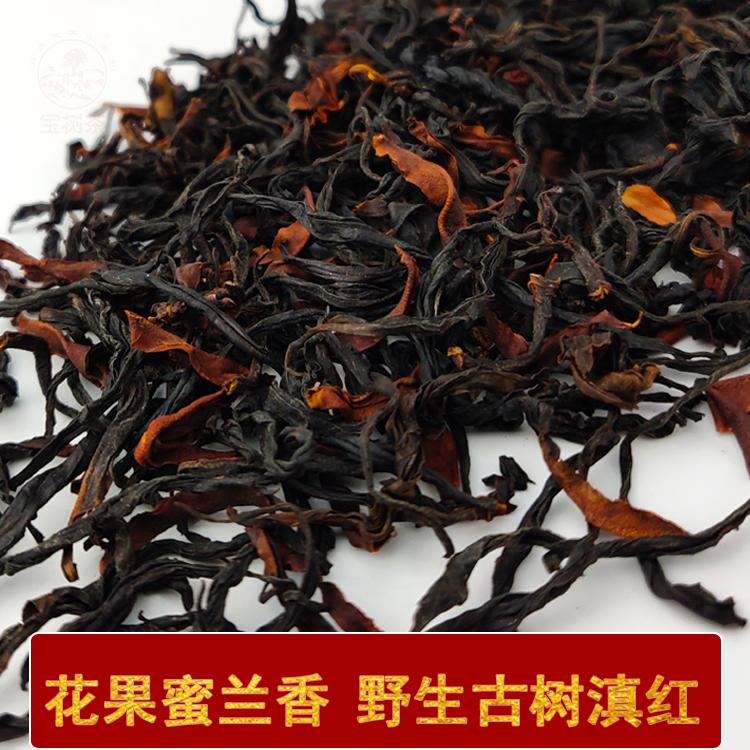 2020滇缅野茶千年野生乔木古树红茶浓香型晒红特级蜜香滇红茶100g