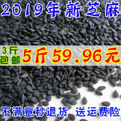 2019年新农家自产黑芝麻五谷杂粮生黑芝麻500g新鲜油芝麻生芝麻