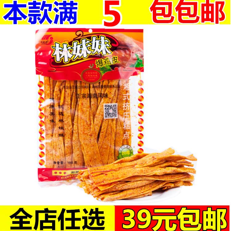 湖南湘潭特产林妹妹麻辣片鸡蛋片爆鸡皮香辣条豆皮片儿时喜爱零食