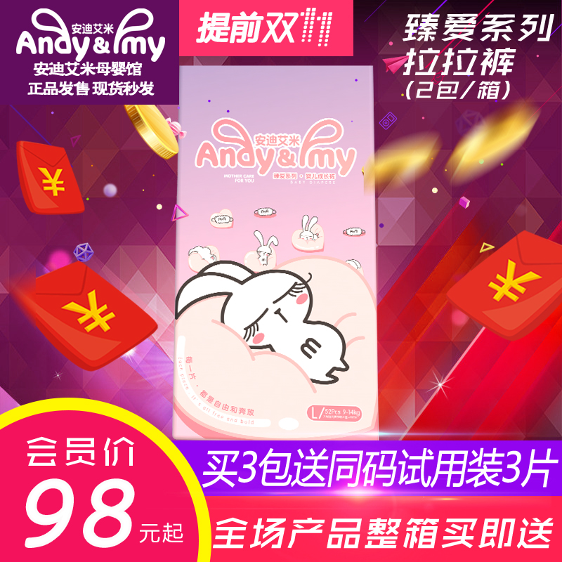 Andy Amy zhenai series dry and breathable diapers in summer L / XL / XXL boys and girls baby tights