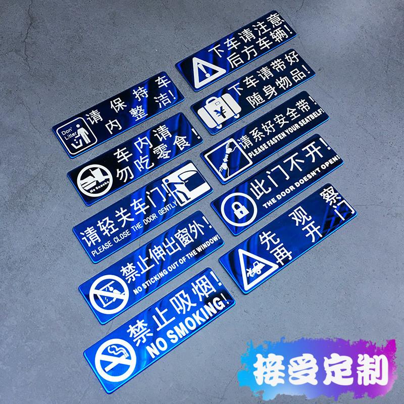 定制汽车请系好安全带禁止吸烟车内贴纸警示提示贴创意装饰标志贴