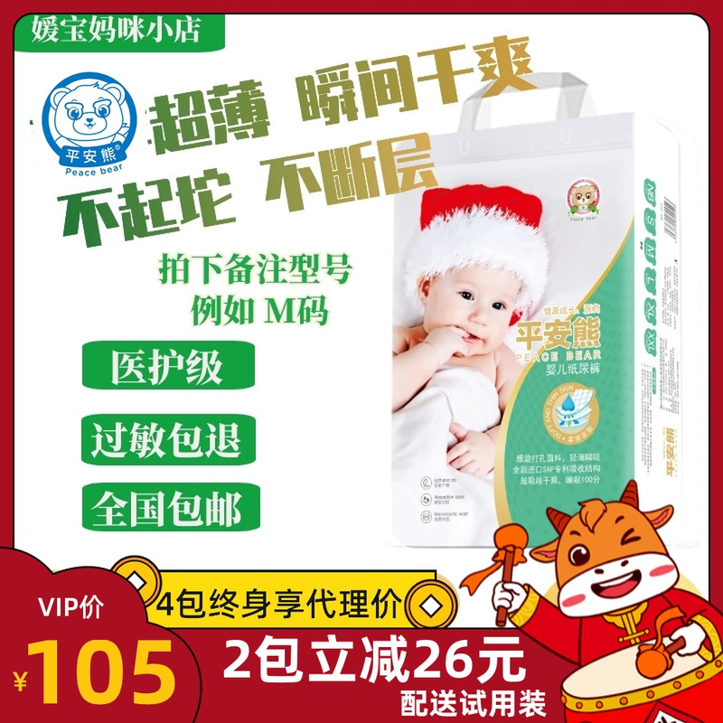 Ping An bear medical grade diapers cant be wet baby ultra thin, breathable, dry and soft NB s ml XL double plus